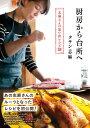 厨房から台所へ 志麻さんの思い出レシピ31 [ タサン 志麻 ]