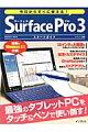 今日からすぐに使える!Surface Pro 3スタートガイド