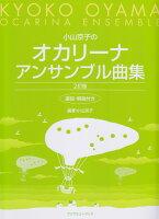小山京子のオカリーナアンサンブル曲集2訂版