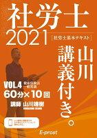 2021基本テキスト 社労士山川講義付き。Vol.4 健康保険法・一般常識