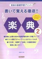 音楽の基礎学習プリント 書いて覚える徹底!楽典 (2) [楽譜]