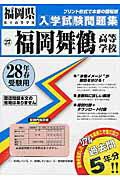 福岡舞鶴高等学校(28年春受験用) (福岡県私立高等学校入学試験問題集)