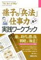 孫子の「兵法」に学ぶ仕事力実践ワークブック