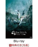 【楽天ブックス限定先着特典】舞台「文豪とアルケミスト 異端者ノ円舞」(ポストカードセット付き)【Blu-ray】