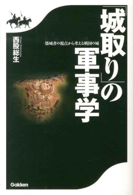 「『城取り』の軍事学」の表紙