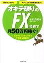 【送料無料】損切りしない!テクニカル分析を使わない! オキテ破りのFX投資で月50万稼ぐ!