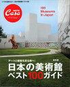 【送料無料】日本の美術館ベスト100ガイド
