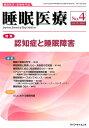 睡眠医療(Vol.12 No.4(201) 睡眠医学・医療専...