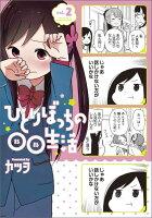 ひとりぼっちの〇〇生活(vol.2)
