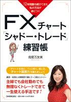 FXチャート「シャドートレード」練習帳