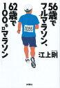 56歳でフルマラソン 62歳で100キロマラソン [ 江上 剛 ]
