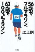 56歳でフルマラソン 62歳で100キロマラソン
