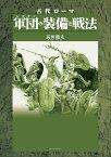 古代ローマ 軍団の装備と戦法 [ 長田 龍太 ]