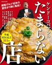 ケンドーコバヤシのたまらない店平成FINAL!! 関西グルメ16年の歴史が1冊に集結! (ぴあMOOK関西)