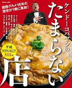 ケンドーコバヤシのたまらない店平成FINAL!!
