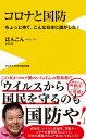 コロナと国防 - ちょっと待て、こんな日本に誰がした! - (ワニブックスPLUS新書) [ ほんこん ]