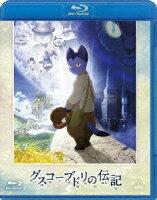 グスコーブドリの伝記【Blu-ray】