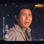 風雪ながれ旅/北の漁場/まつり [ 北島三郎 ]