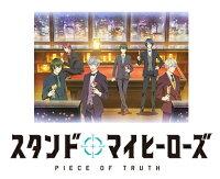 スタンドマイヒーローズ PIECE OF TRUTH 第1巻(完全数量限定生産)【Blu-ray】