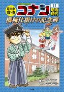 日本史探偵コナン 11 明治時代