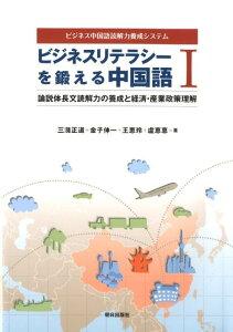 【送料無料】ビジネスリテラシーを鍛える中国語(1) [ 三潴正道 ]