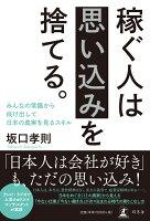 稼ぐ人は思い込みを捨てる。 みんなの常識から抜け出して日本の真実を見るスキル