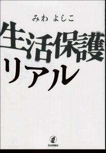 【送料無料】生活保護リアル [ みわよしこ ]