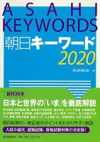 朝日キーワード(2020)