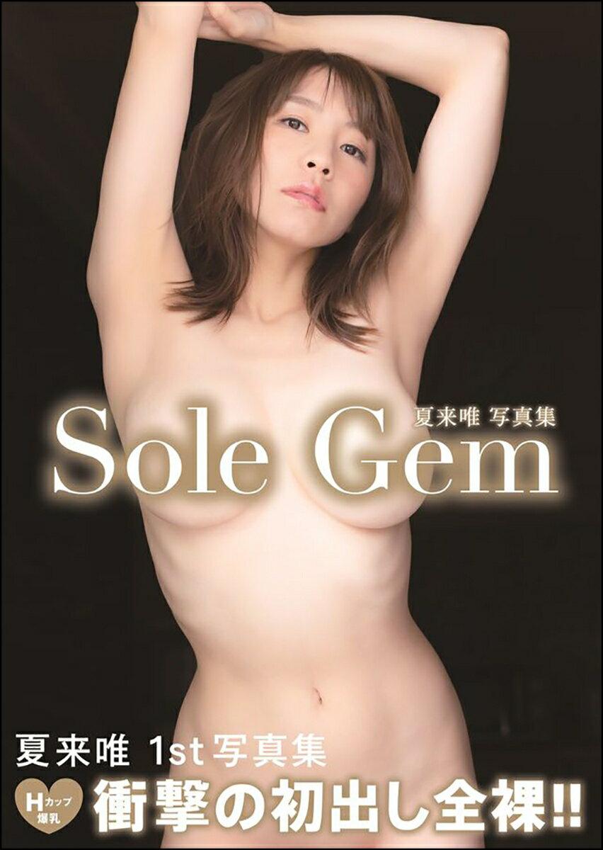 『Sole Gem 夏来唯写真集』