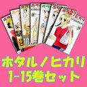 【送料無料】ホタルノヒカリ 1-15巻セット [ ひうらさとる ]