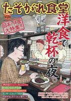 たそがれ食堂(vol.18)