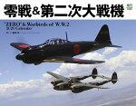 零戦&第二次大戦機カレンダー 壁掛け(2020)