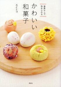 【楽天ブックスならいつでも送料無料】かわいい和菓子 [ ユイミコ ]