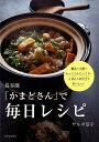 長谷園「かまどさん」で毎日レシピ 魔法の土鍋でふっくら&じっくり!ごはんもおかずもおいしい! [ サルボ 恭子 ]