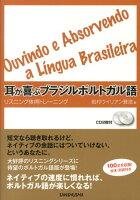 耳が喜ぶブラジルポルトガル語