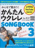 みんなで歌おう!かんたんウクレレSONG BOOK byガズ(3)