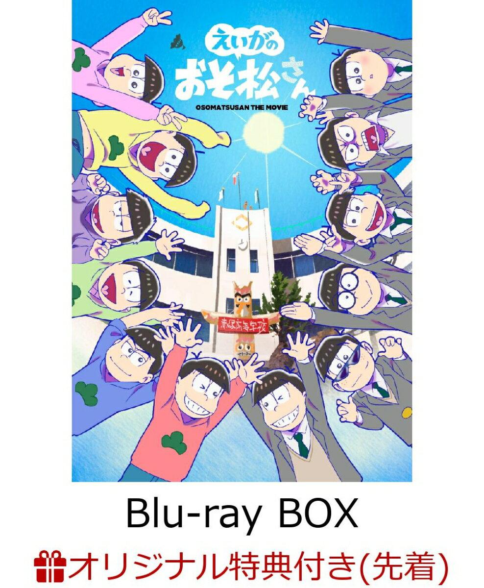 【楽天ブックス限定先着特典】えいがのおそ松さんBlu-ray Disc赤塚高校卒業記念BOX(ICカードステッカー付き)【Blu-ray】
