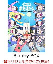 えいがのおそ松さんBlu-ray Disc赤塚高校卒業記念BOX(ICカードステッカー付き)
