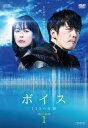 ボイス〜112の奇跡〜 DVD-BOX1 [ チャン・ヒョク ]