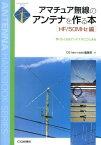 アマチュア無線のアンテナを作る本(HF/50MHz編) 作りたくなるアンテナがここにある (アンテナ・ハンドブックシリーズ) [ CQ ham radio編集部 ]