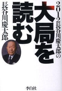 【送料無料】長谷川慶太郎の大局を読む(2012年)