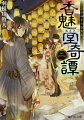 香魅堂奇譚(2)