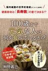 100歳まで元気な人は何を食べているか? 腸内環境を整える「百寿者」の食習慣 (単行本) [ 辨野 義己 ]