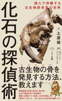 化石の探偵術