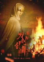 舞台『刀剣乱舞』外伝 此の夜らの小田原(初回生産限定版)【Blu-ray】
