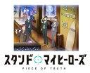 スタンドマイヒーローズ PIECE OF TRUTH 第2巻(完全数量限定生産)【Blu-ray】 [ 杉田智和 ]