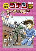 日本史探偵コナン 12 昭和時代