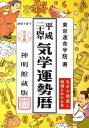 気学運勢暦(平成24年版) [ 東京運命学院 ]