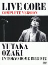 【送料無料】LIVE CORE 完全版 〜YUTAKA OZAKI IN TOKYO DOME 1988・9・12 [ 尾崎豊 ]