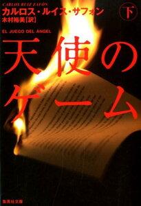【送料無料】天使のゲーム(下) [ カルロス・ルイス・サフォン ]